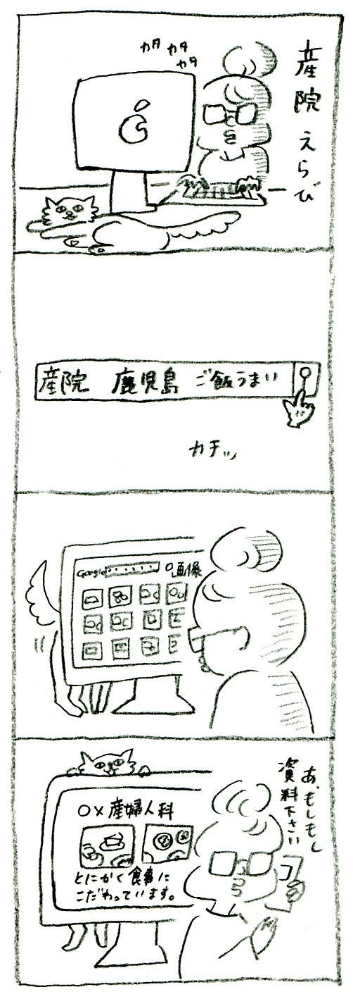 【妊娠日記22】産院選びのポイント