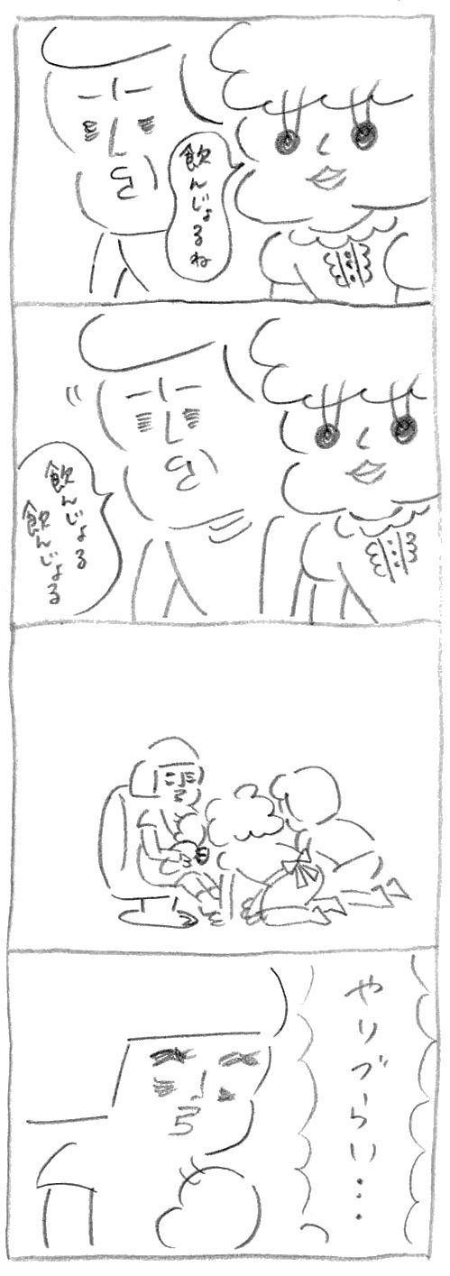 【育児日記8】授乳