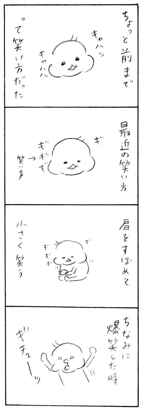 【育児日記38】笑い方