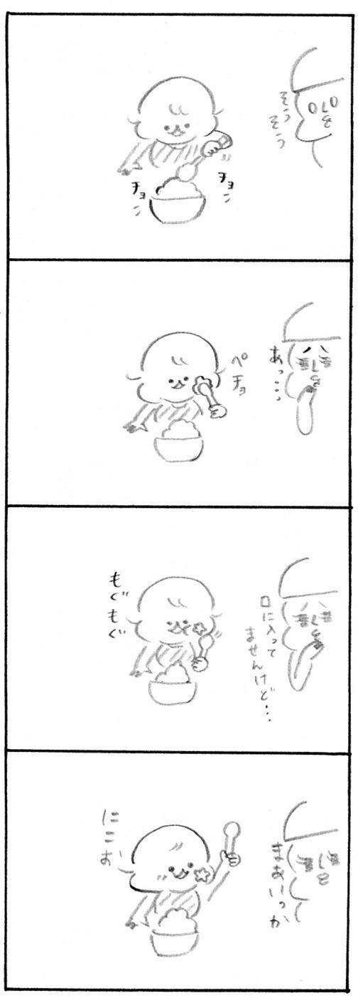 【育児日記60】初スプーン2