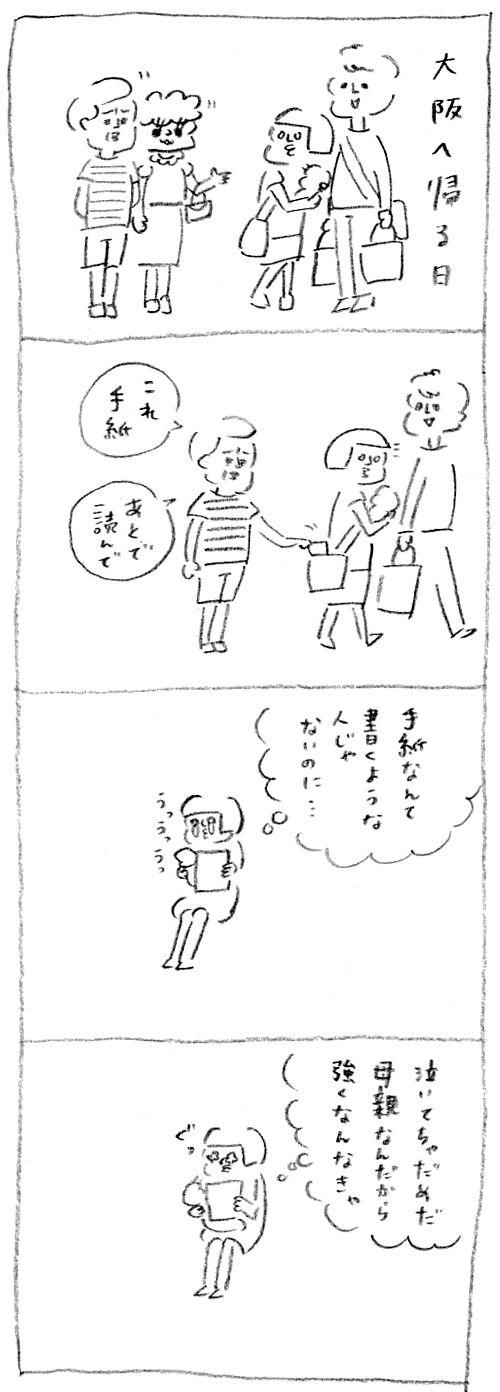 【育児日記9】里帰りのおわり2