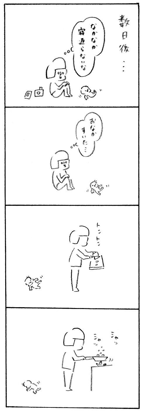 【育児日記35】見逃した4