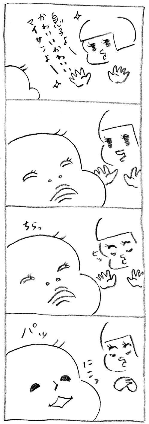 【育児日記19】あれっ?マイサン?