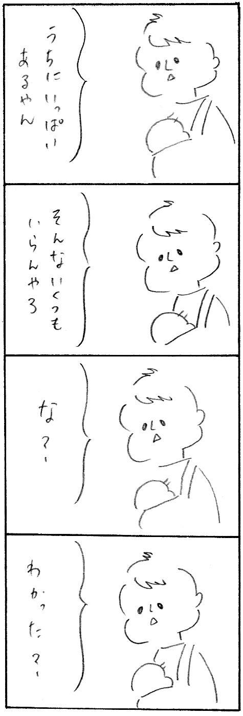 【育児関係ない日記】親子5