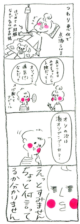 【妊娠日記17】オソ