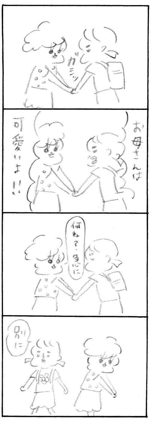 【育児関係ない日記】反抗期4