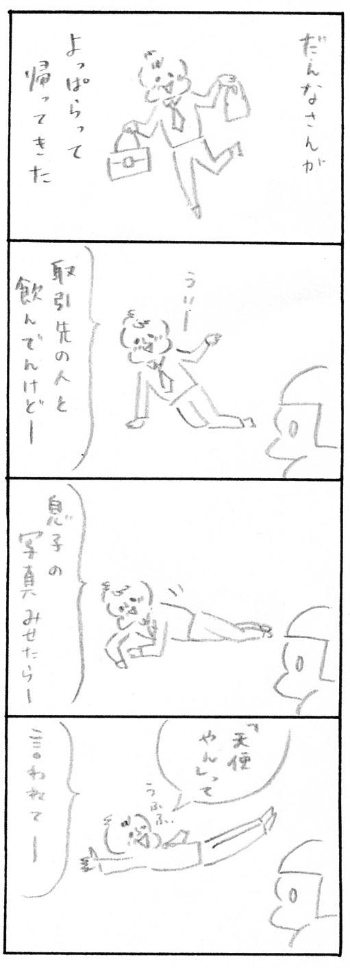 【育児日記64】よっぱらい1