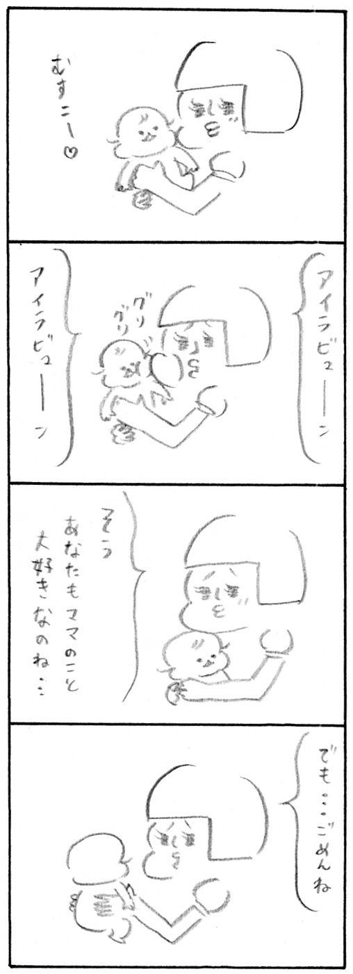 【育児日記62】人妻1