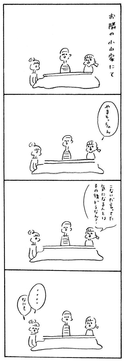 【育児日記25】付きあう前のはなし1
