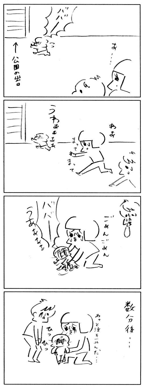 トラウマ3