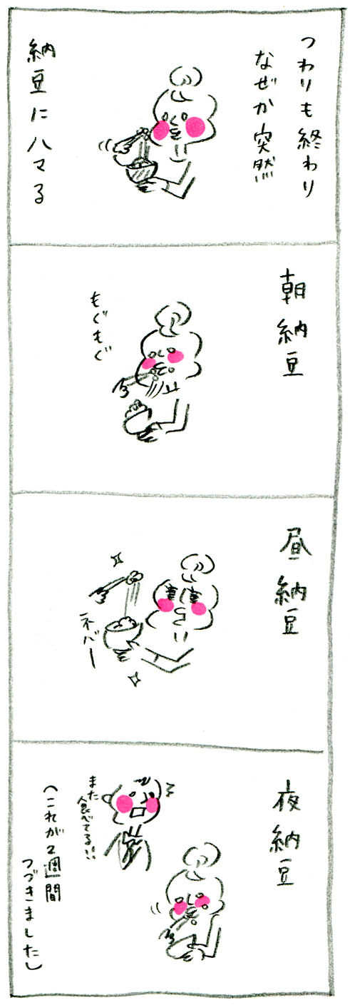 【妊娠日記18】ハマった