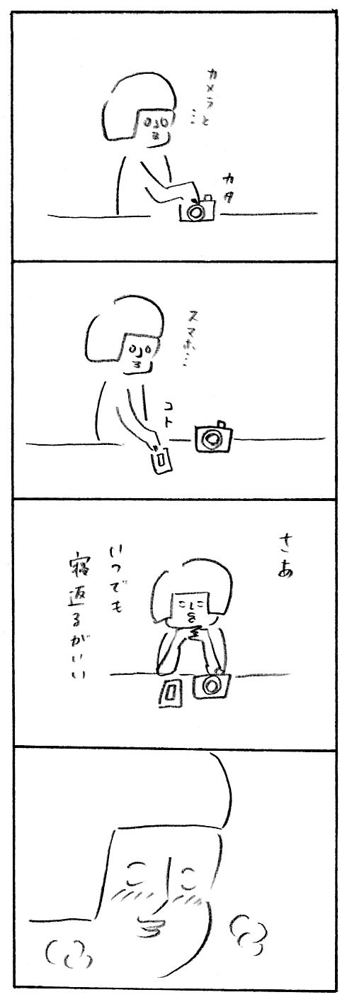 【育児日記35】見逃した2