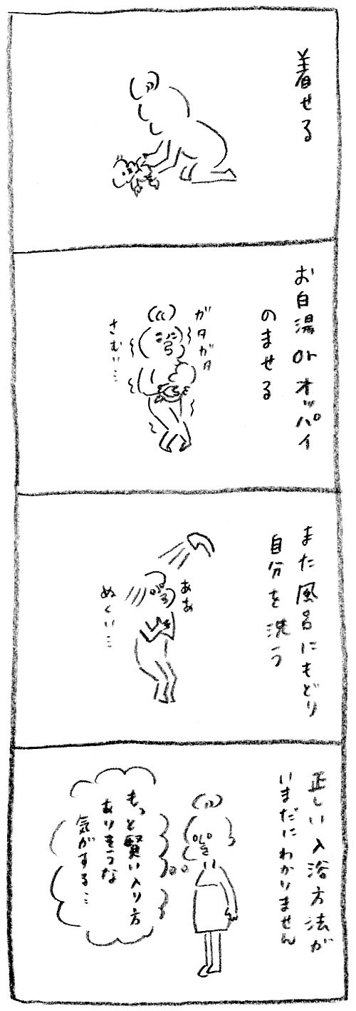 【育児日記21】お風呂の入れ方が、、2