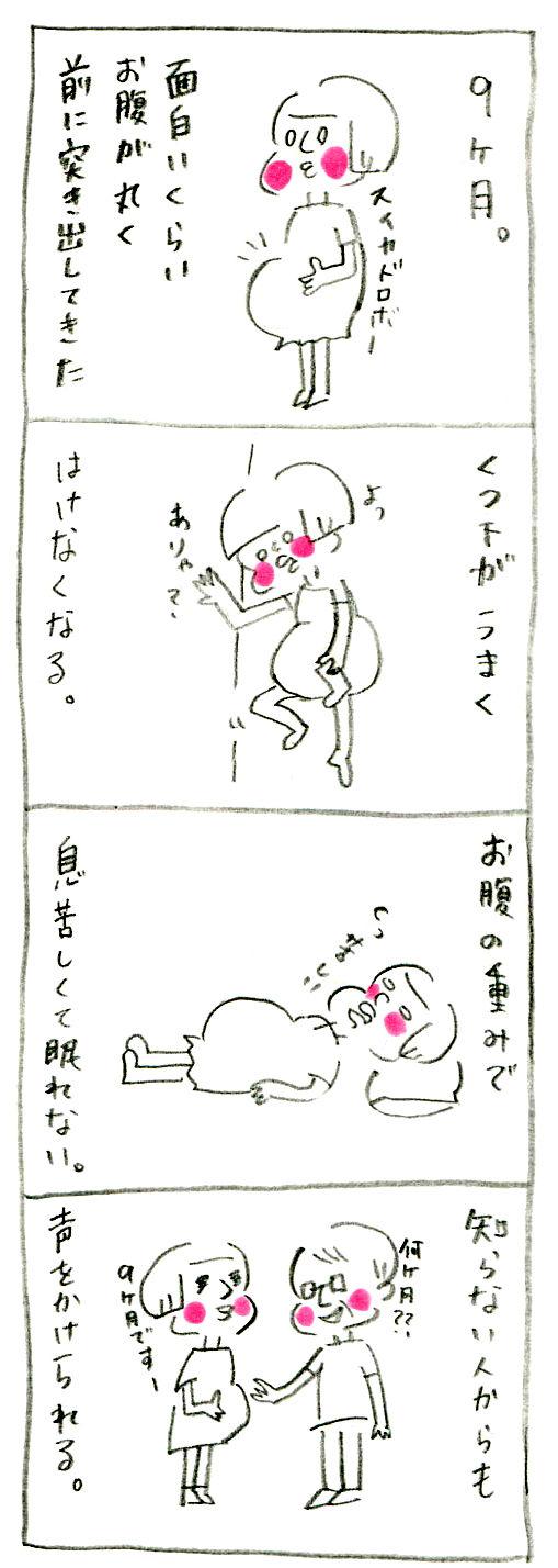 【妊娠日記35】体の変化ー後期編ー