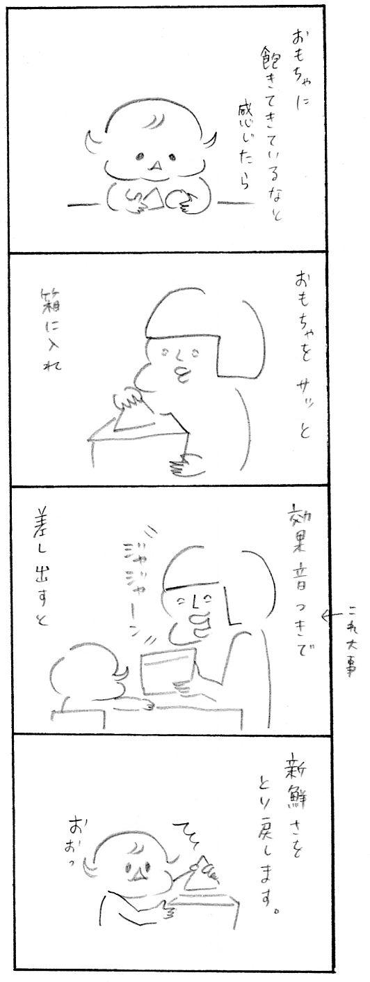 【育児日記46】だましだまし