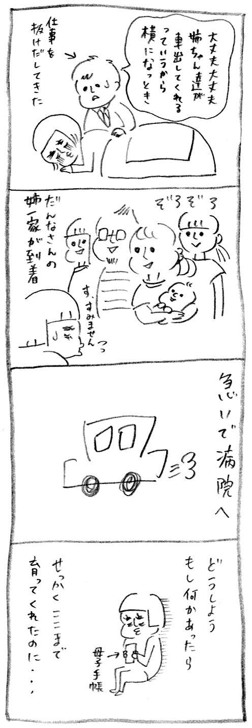 【妊娠日記33】出血アリ2