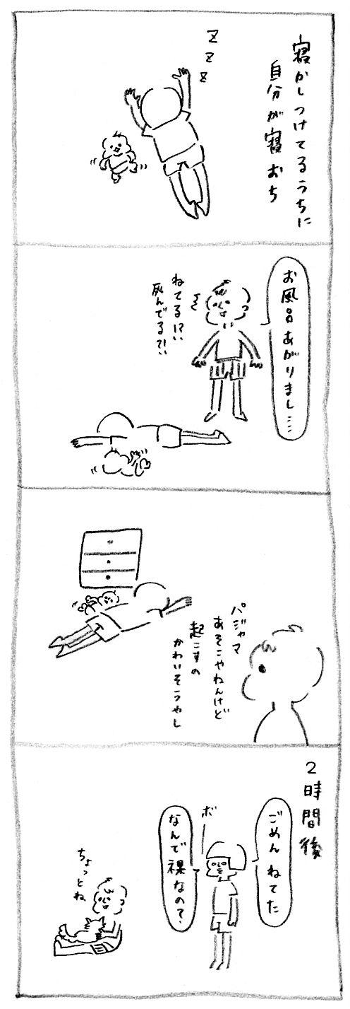 【育児日記14】寝おち