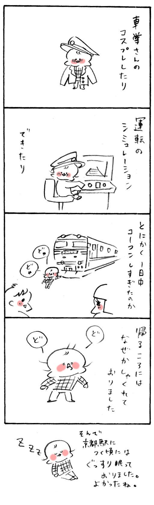 鉄道博物館2