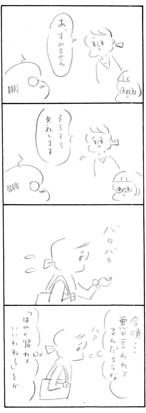 【育児関係なくもない日記】Aさんのばあい6