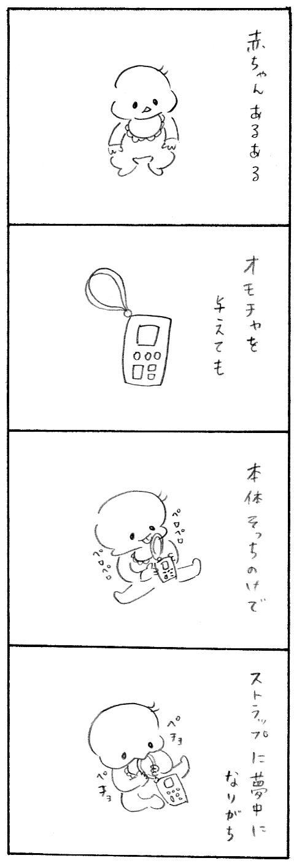 【育児日記44】赤ちゃんあるある