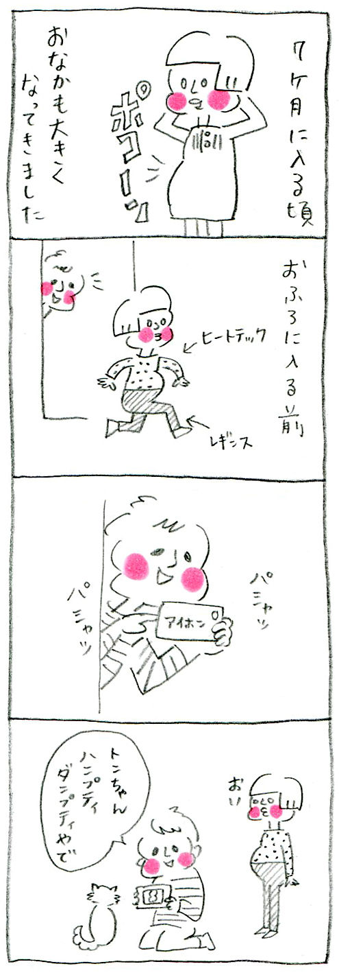 【妊娠日記31】おなかぽっこり
