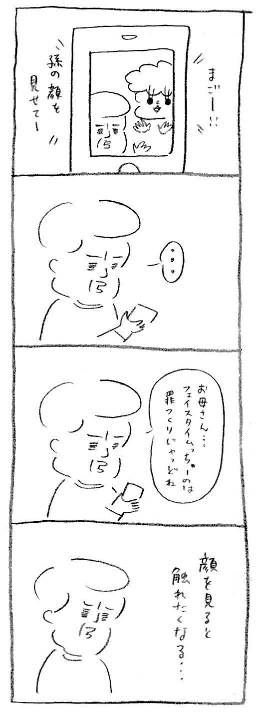 【育児日記22】罪作り