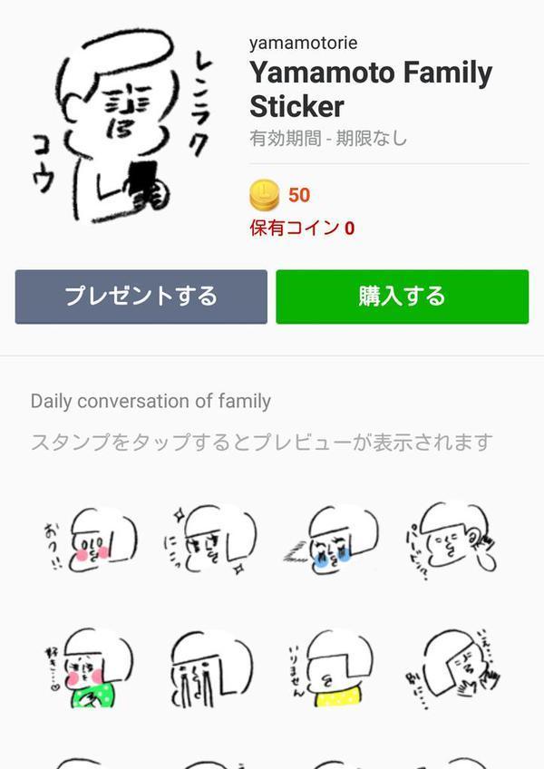 「Yamamoto Family Sticker」1