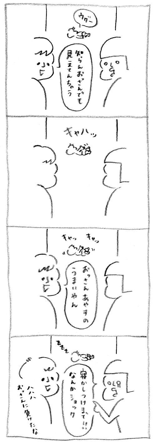 【育児日記16】おっさん2