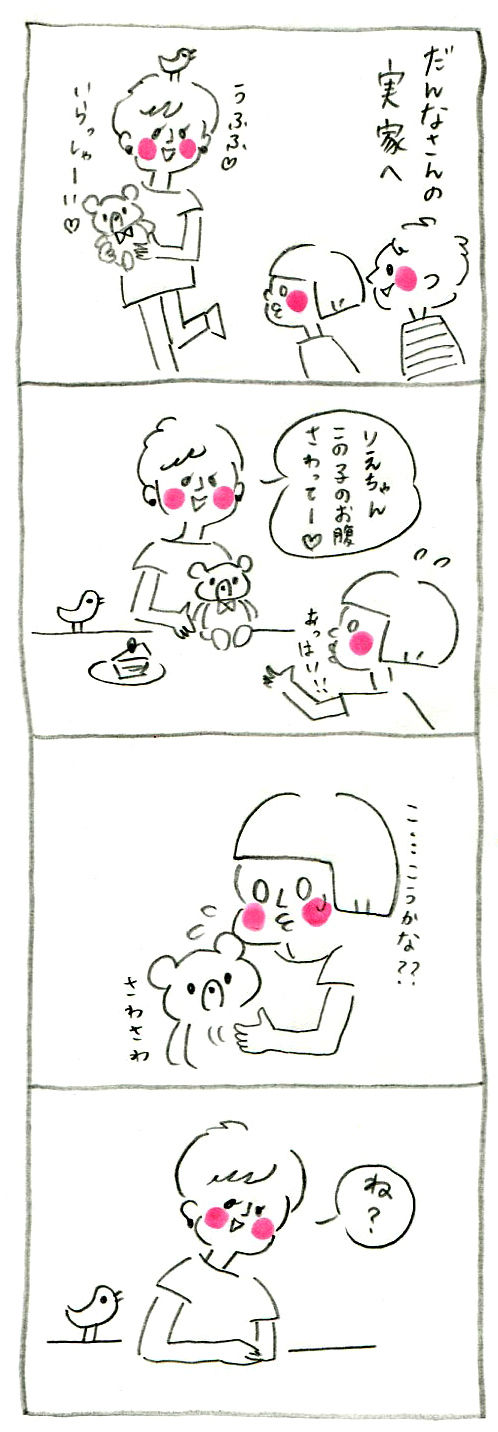 妊娠関係ない日記1