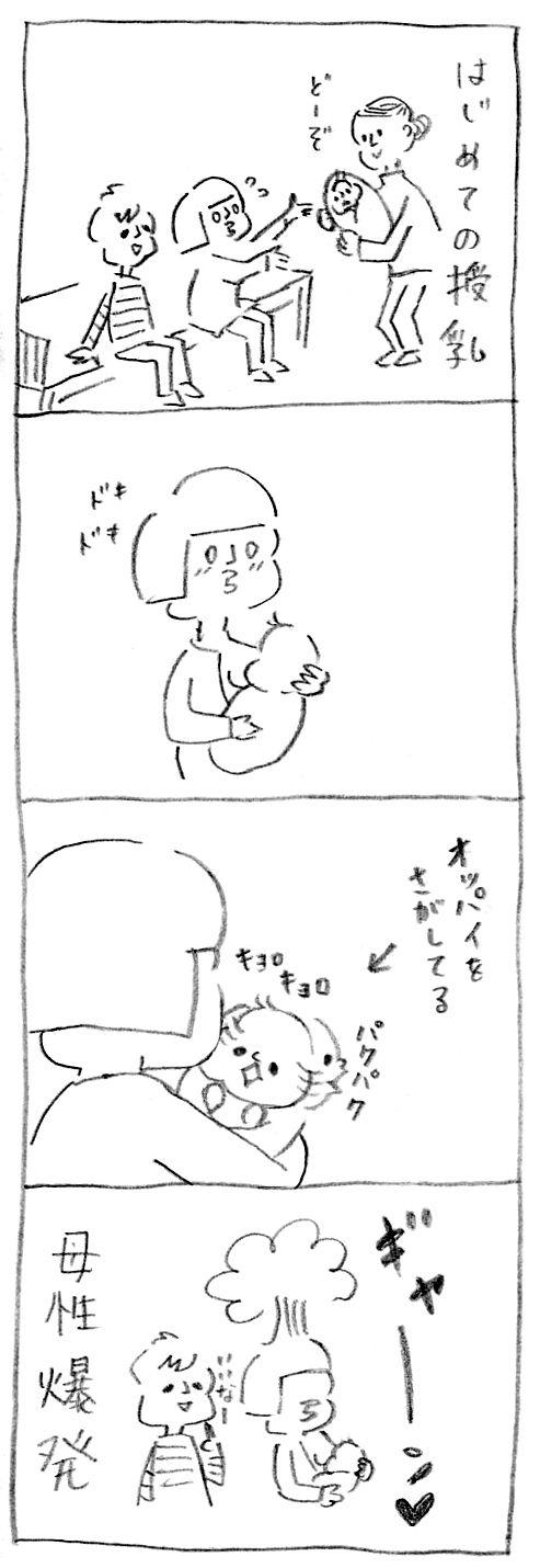 【育児日記2】愛しさとか切なさとか心強さとか