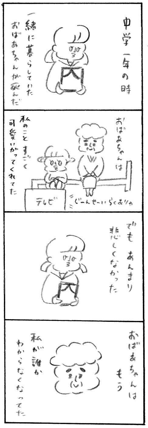 【育児関係ない日記】おばあちゃんのこと1