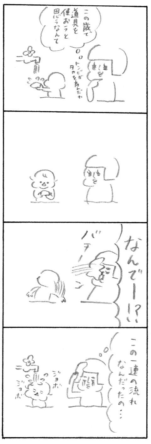 【育児日記53】うちの子天才3