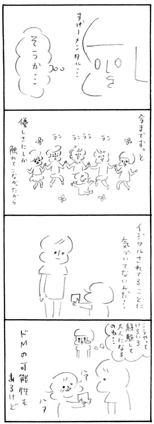 【育児日記61】初めて触れる悪意4