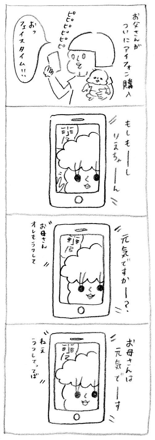 【育児日記13】父、iPhoneを買う