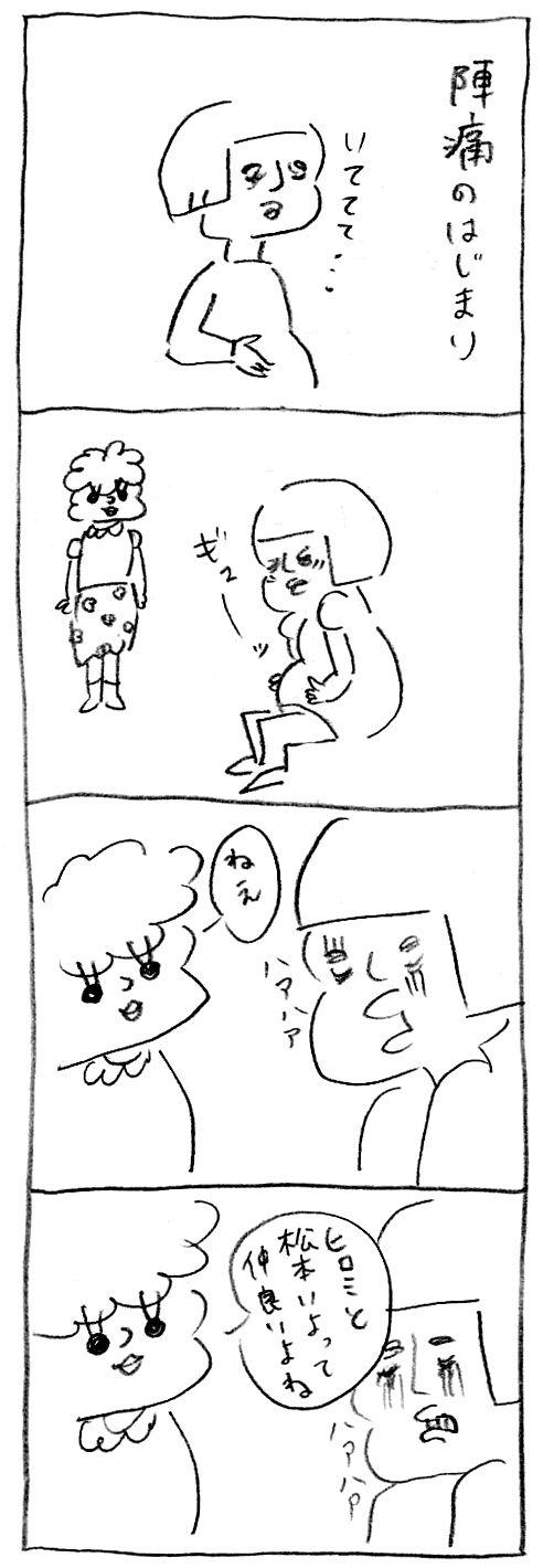 【妊娠日記40】陣痛中に描きました1