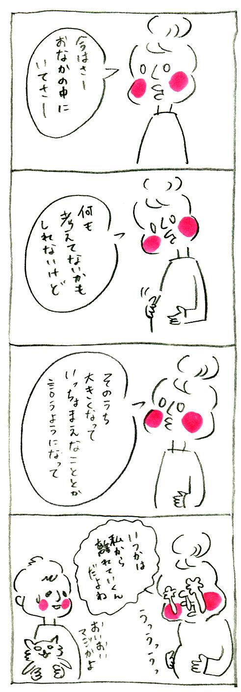 【妊娠日記24】イマジン