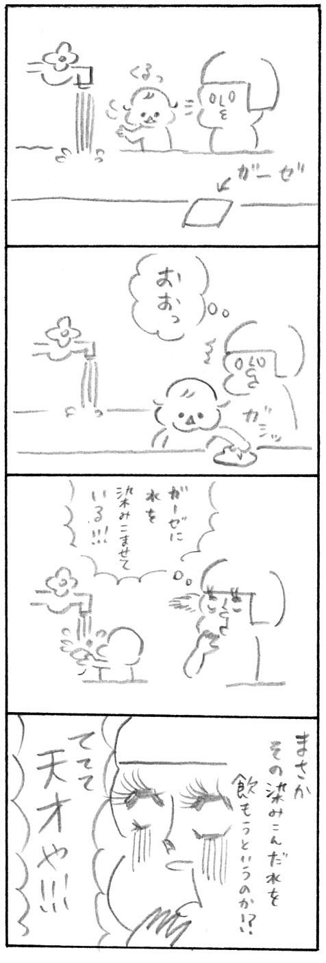 【育児日記53】うちの子天才2