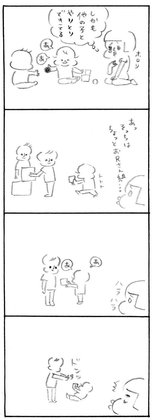 【育児日記61】初めて触れる悪意2
