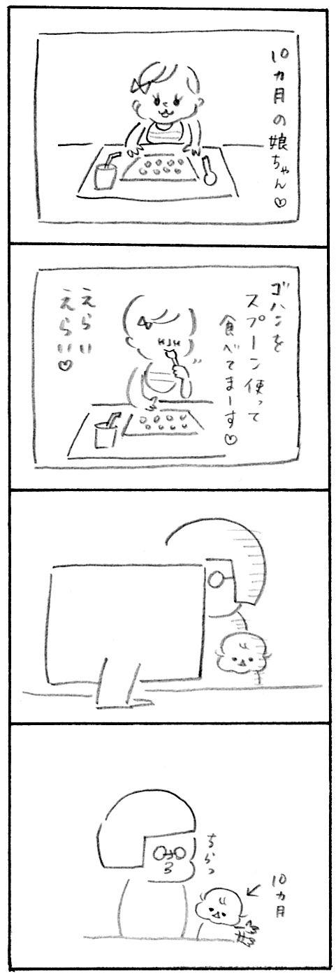 【育児日記54】パァーーン