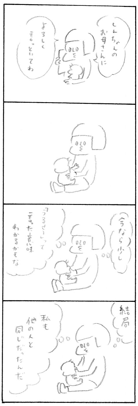 【育児関係ない日記】しんちゃん7
