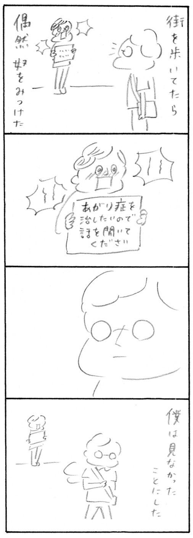 【育児関係ない日記】嫌いな奴2