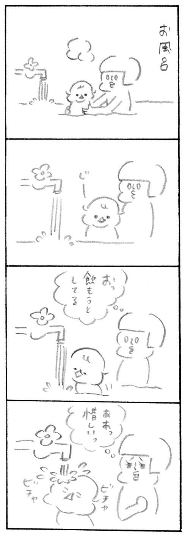 【育児日記53】うちの子天才1