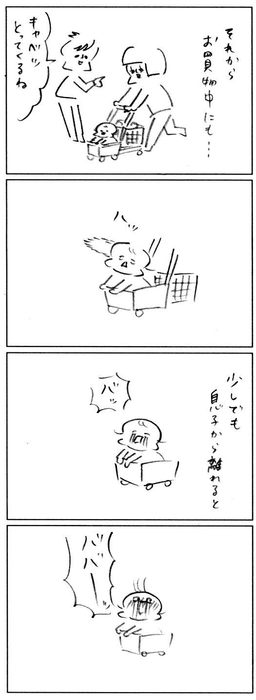 トラウマ4
