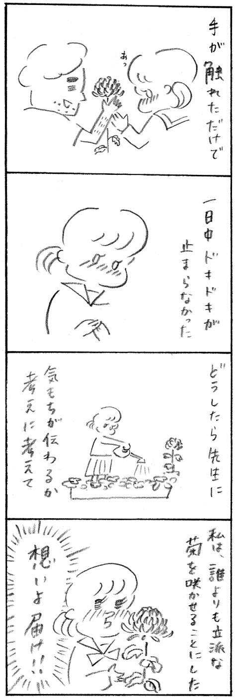 【育児関係ない日記】初恋2