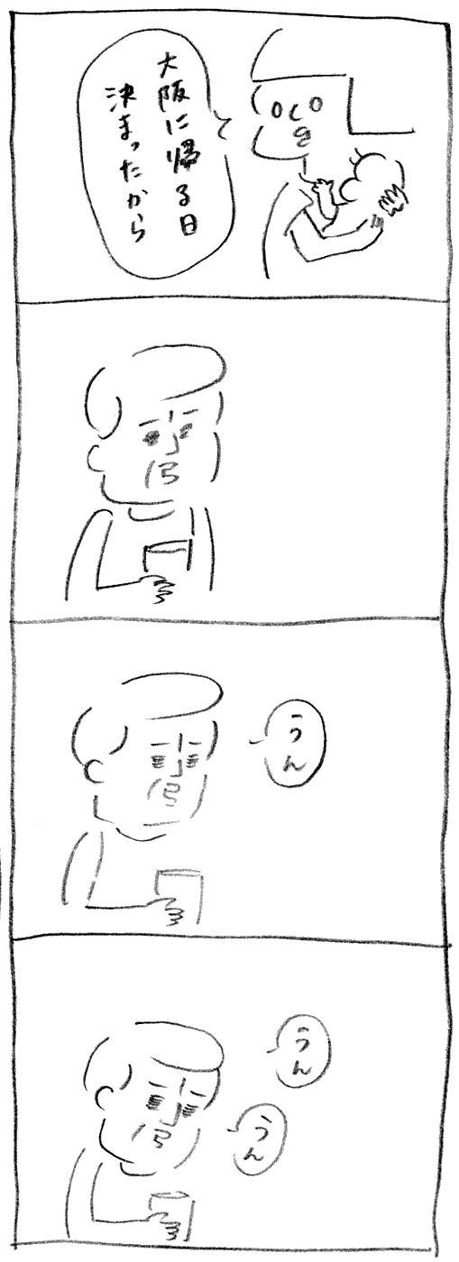 【育児日記9】里帰りのおわり1