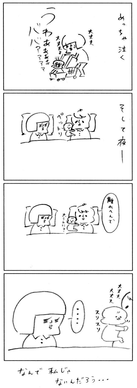 トラウマ5