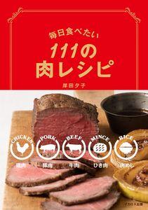 meat_cover_h1_obi300