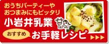 小岩井乳業おすすめお手軽レシピ