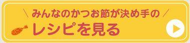 ヤマキ×レシピブログかつお節レシピコンテスト