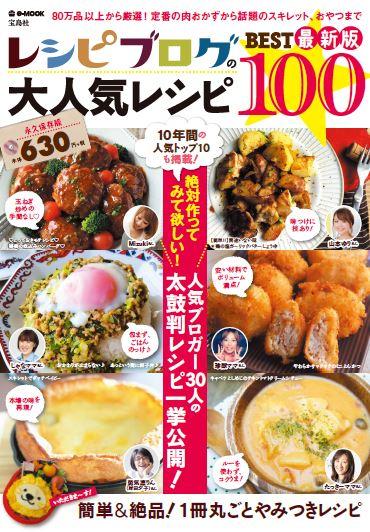 【レシピブログの大人気レシピBEST100最新版】表紙